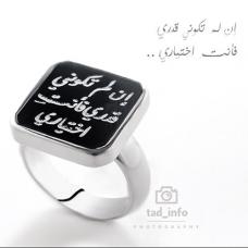 خاتم تفصيل